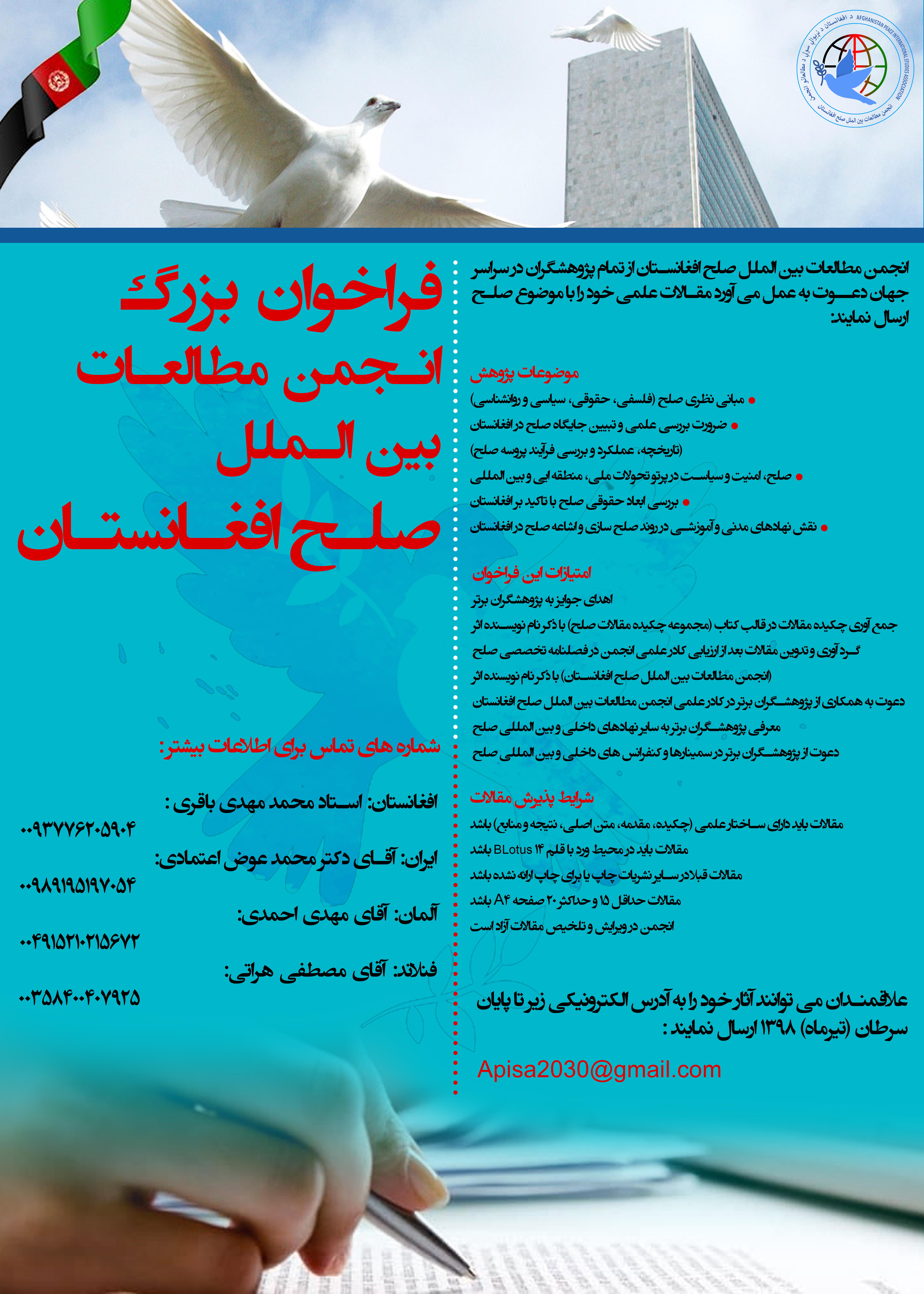 فراخوان مقاله صلح انجمن مطالعات بین الملل صلح افغانستان